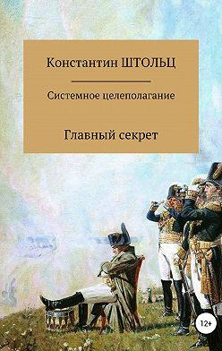 Константин Штольц - Системное целеполагание. Главный секрет