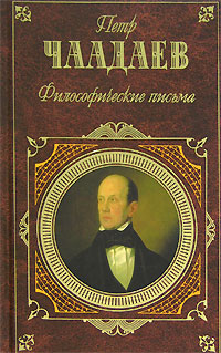 Петр Чаадаев - Философические письма (сборник)