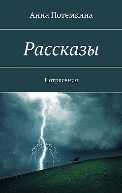 Анна Потемкина - Рассказы. Потрясения