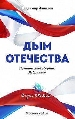Владимир Данилов - Дым Отечества