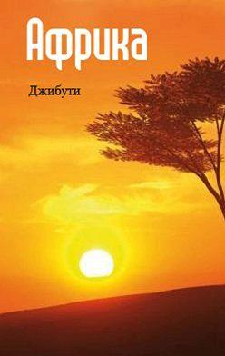 Неустановленный автор - Восточная Африка: Джибути
