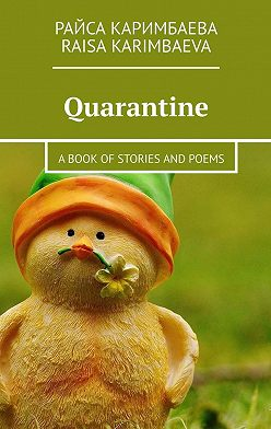 Райса Каримбаева - Quarantine. A book of stories and poems