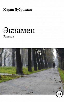 Мария Дубровина - Экзамен
