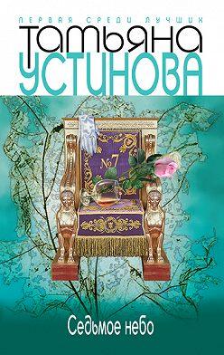 Татьяна Устинова - Седьмое небо
