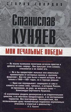 Станислав Куняев - Мои печальные победы