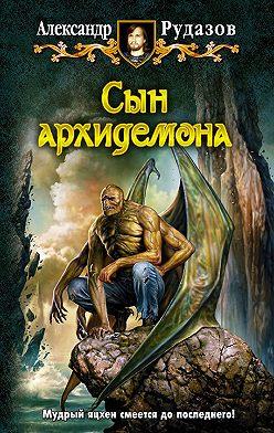 Александр Рудазов - Сын архидемона