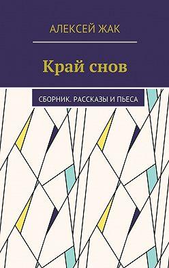 Алексей Жак - Крайснов. Сборник. Рассказы ипьеса