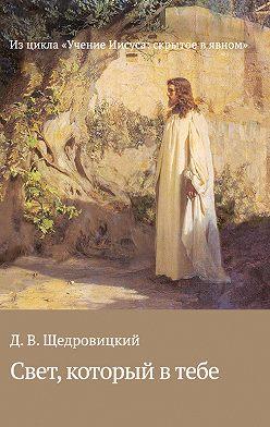 Дмитрий Щедровицкий - Свет, который в тебе