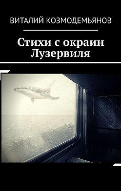 Виталий Козмодемьянов - Стихи сокраин Лузервиля