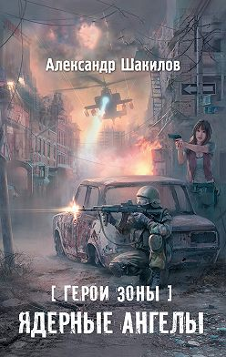 Александр Шакилов - Ядерные ангелы