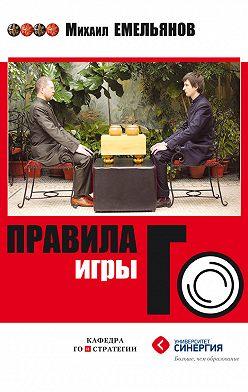 Михаил Емельянов - Правила игры Го