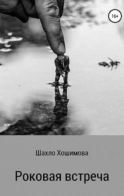 Шахло Хошимова - Роковая встреча