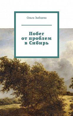 Ольга Зыбцева - Побег отпроблем вСибирь