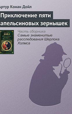 Артур Конан Дойл - Приключение пяти апельсиновых зернышек