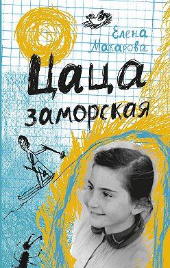 Елена Макарова - Цаца заморская (сборник)