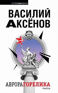 Василий Аксенов - Аврора Горелика (сборник)