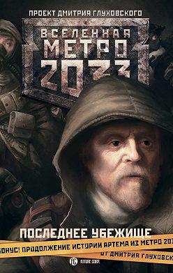 Сергей Москвин - Метро 2033. Последнее убежище (сборник)