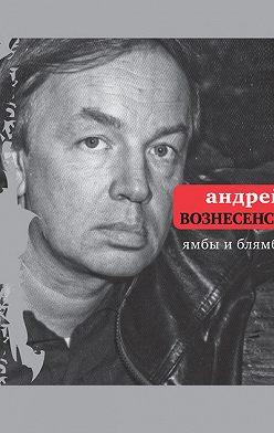 Андрей Вознесенский - Ямбы и блямбы