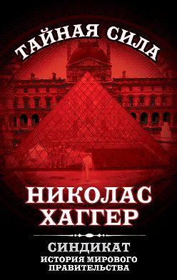 Николас Хаггер - Синдикат. История мирового правительства