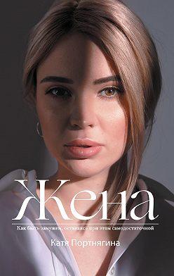 Катя Портнягина - Жена