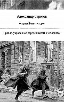 Александр Строгов - Искривлённая история