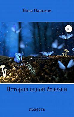 Илья Паньков - История одной болезни