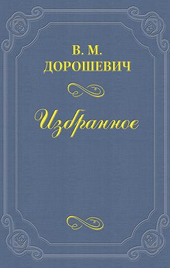 Влас Дорошевич - Одесский язык