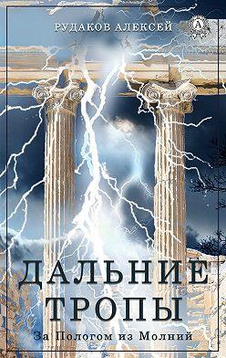 Алексей Рудаков - Дальние Тропы