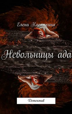 Елена Касаткина - Невольницыада. Детектив