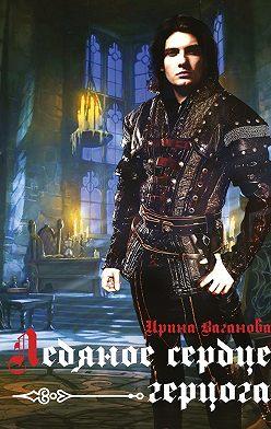 Ирина Ваганова - Ледяное сердце герцога