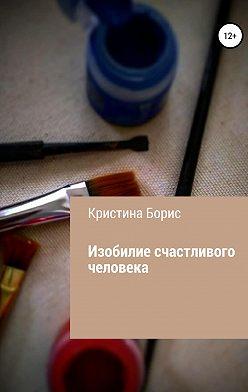 Кристина Борис - Изобилие счастливого человека