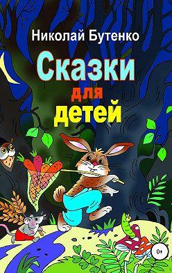 Николай Бутенко - Сказки для детей