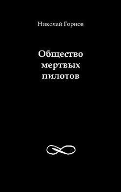 Николай Горнов - Общество мертвых пилотов