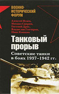 Владислав Гончаров - Танковый прорыв. Советские танки в боях 1937—1942 гг.