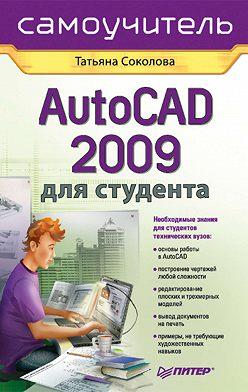 Татьяна Соколова - AutoCAD 2009 для студента. Самоучитель