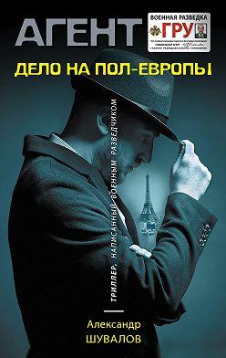 Александр Шувалов - Дело на пол-Европы