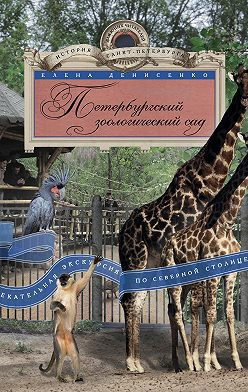 Елена Денисенко - Петербургский зоологический сад. Увлекательная экскурсия по Северной столице