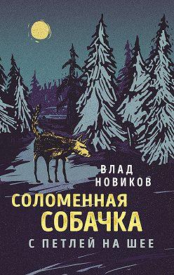 Влад Новиков - Соломенная собачка с петлей на шее