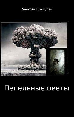 Алексей Притуляк - Пепельные цветы
