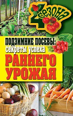 Елена Доброва - Подзимние посевы. Секреты успеха раннего урожая
