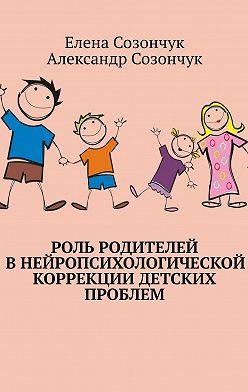 Елена Созончук - Роль родителей внейропсихологической коррекции детских проблем