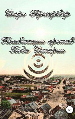 Игорь Гергенрёдер - Комбинации против Хода Истории
