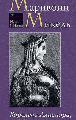Микель Маривонн - Королева Алиенора, неверная жена