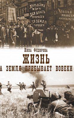 Нина Федорова - Жизнь. Книга 3. А земля пребывает вовеки