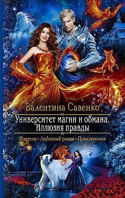 Валентина Савенко - Университет магии и обмана. Иллюзия правды