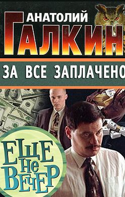 Анатолий Галкин - За всё заплачено
