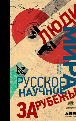 Коллектив авторов - Люди мира: Русское научное зарубежье