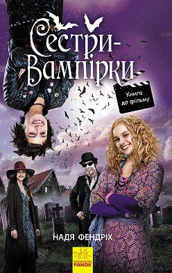 Надя Фендрих - Сестри-вампірки 1