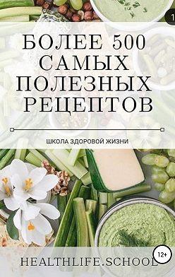 Школа Здоровой Жизни - Более 500 самых полезных рецептов