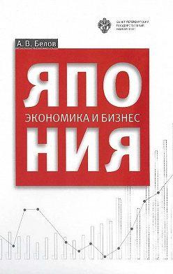 Андрей Белов - Япония: экономика и бизнес